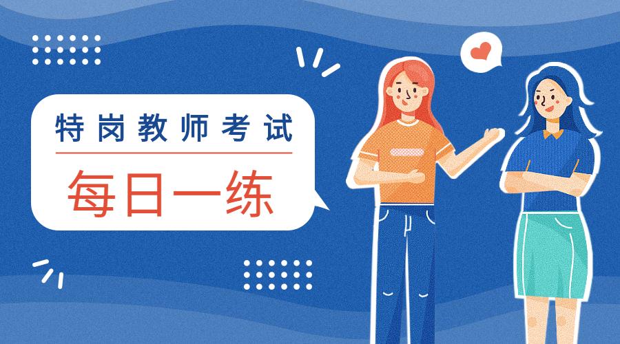 特岗教师招聘考试每日一练(12.01)