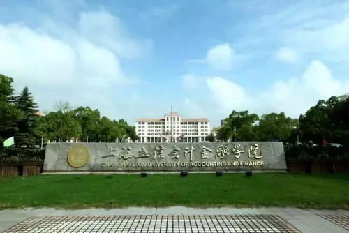 上海立信会计学院专升本考试大纲(会计学专业)