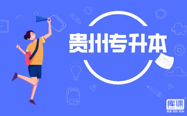 贵州专升本免试条件及申请流程