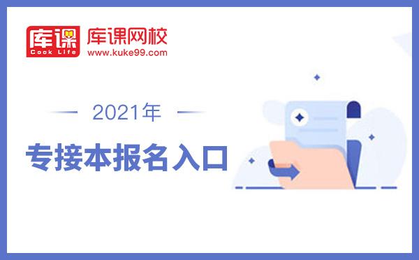 2021河北专接本报名入口,河北省专接本考试报名系统