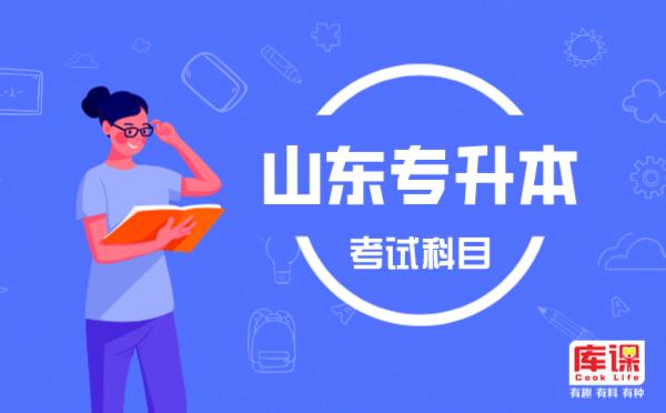 2021年山东省专升本考试改革吗