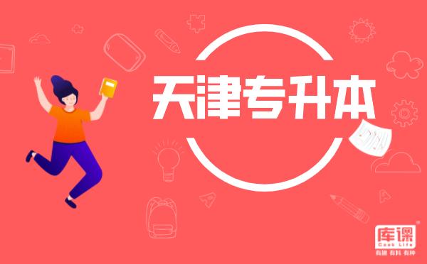 2021年天津专升本语文必考课文及应用文