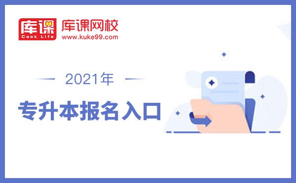 2021年河南专升本网上报名入口