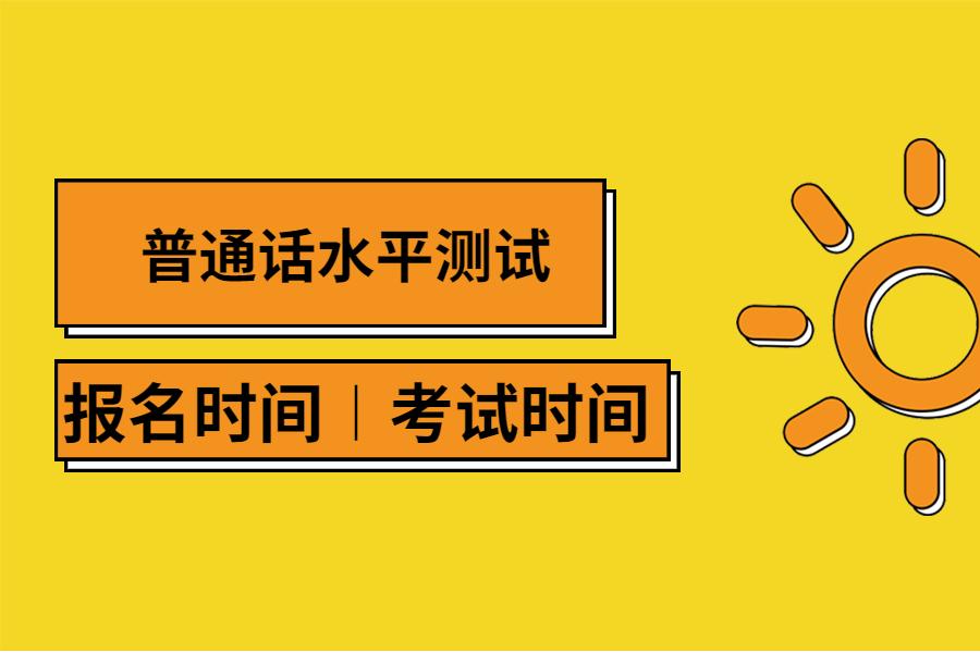 2021年1月天津市普通话水平测试网上报名通知