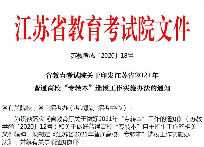 江苏省2021年专转本选拔工作实施办法的通知