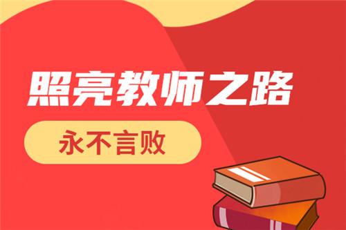 2021年上半年海南省中小学教师资格考试笔试报名公告