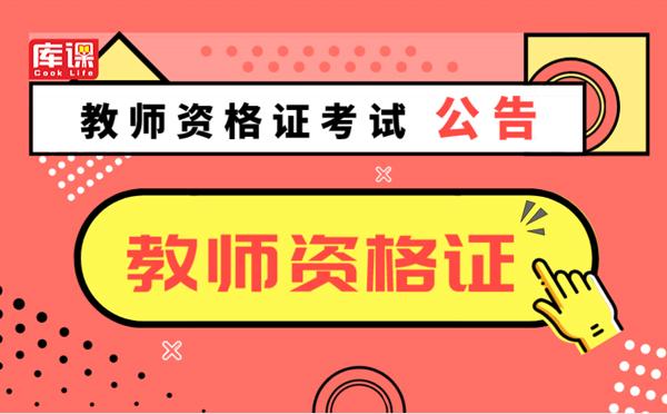 广东省2021年教师资格笔试报名时间:1月14日--15日