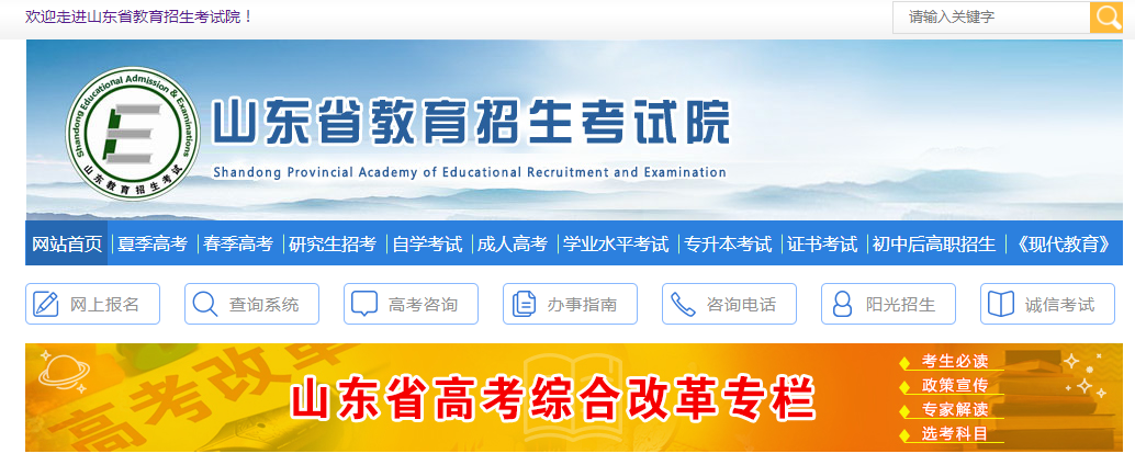 山东省普通教育专升本招生平台