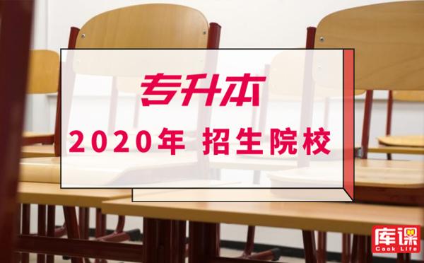 2020年甘肃专升本院校代码
