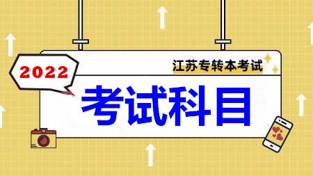 2022江苏专转本测控技术与仪器考试科目