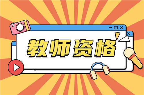 2021年上半年北京市中小学教师资格考试笔试报名公告
