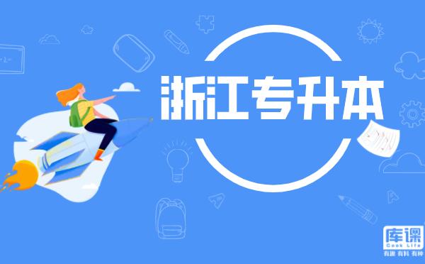 2021年浙江专升本报考流程