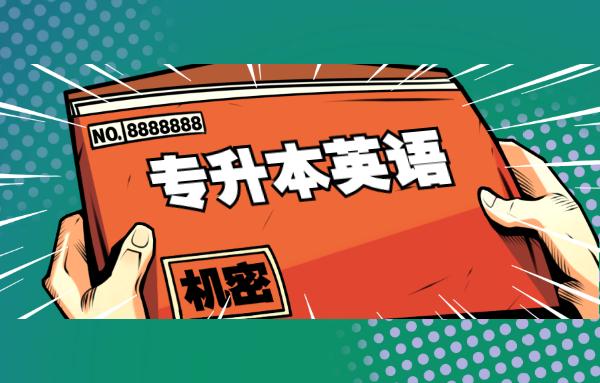 陕西专升本英语学不好?七大记忆口诀帮你快速掌握!