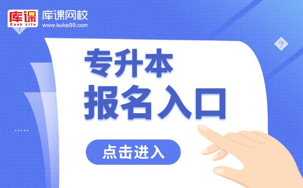广东省2021年普通高校专升本报名系统