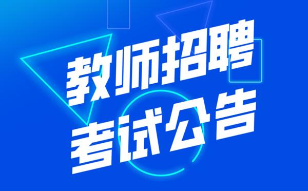 河南许昌建安区2020年初充考核招聘教师招聘岗位调整公告