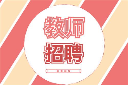 2020年山东德州庆云县教育系统招聘教师资格审查公告