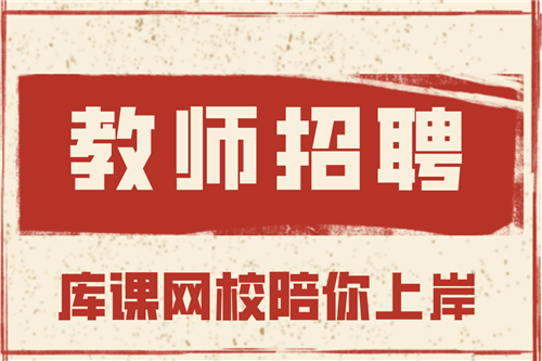 2021年浙江省桐庐中学招引优秀高校毕业生若干人公告