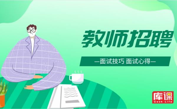 2020年山东德州庆云县教育系统招聘教师面试公告