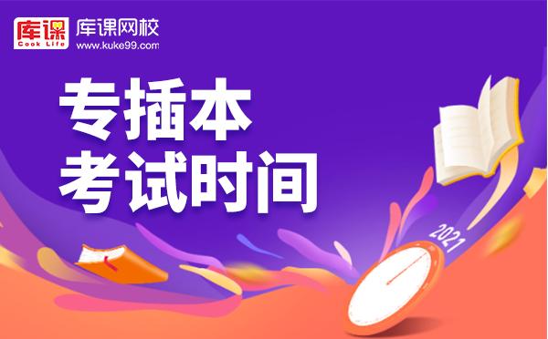 2021年广东专插本报名时间和考试时间