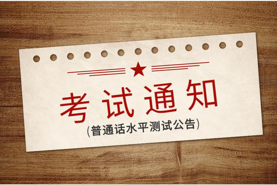 云南省2021年1月社会人员普通话水平测试通告