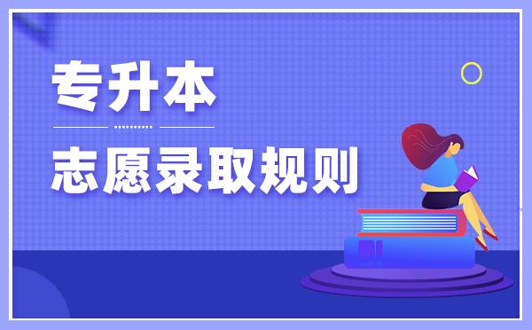 贵州省专升本补录