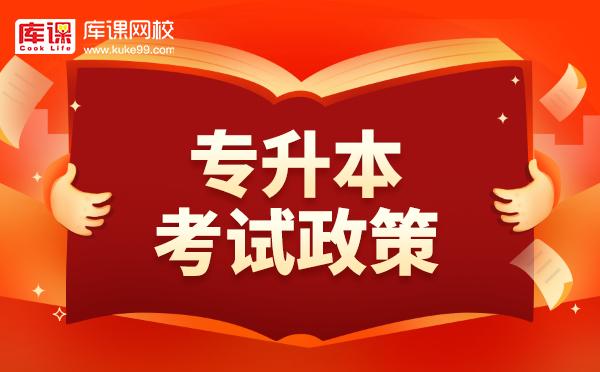 2021年贵州专升本免试政策