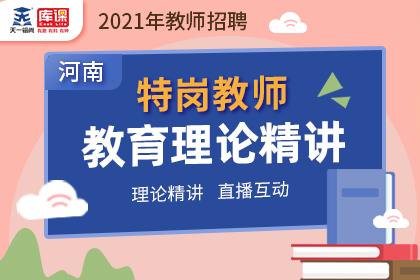 广东有特岗教师考试吗