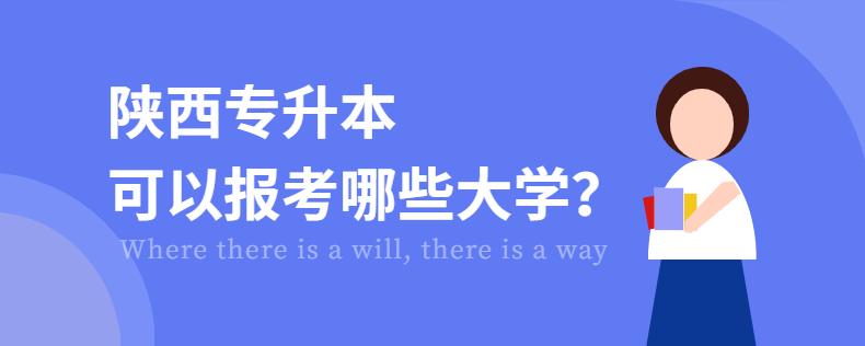 陕西专升本可以报考哪些大学?