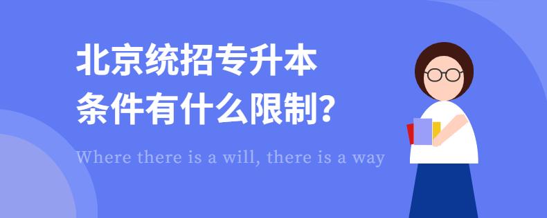 北京统招专升本条件有什么限制?