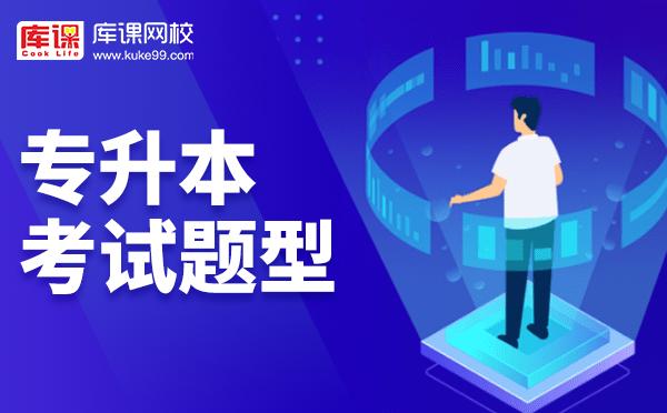 天津专升本语文通报类应用文写作格式