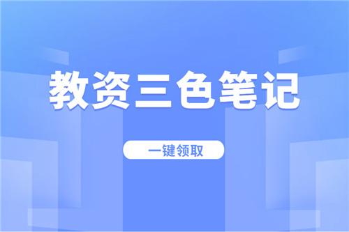 教师资格备考资料:学霸三色笔记无偿领【详细步骤】
