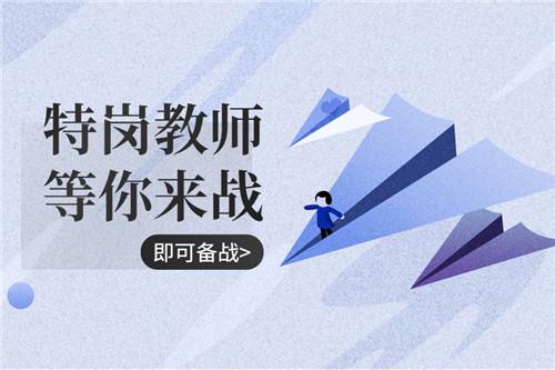 内蒙古2021年特岗教师公告发布了?
