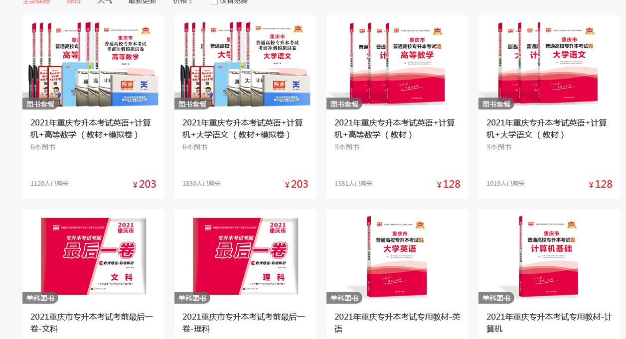 重庆专升本考试大纲在哪里可以买
