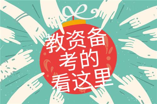 2021年下半年河南省教师资格考试公告什么时候出?
