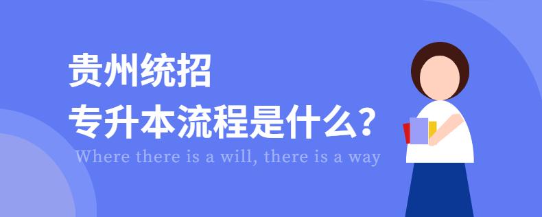 贵州专升本流程是什么?