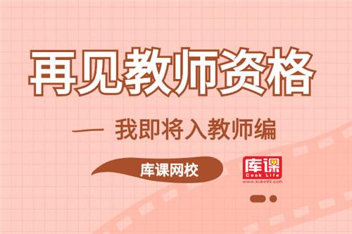 2020年下半年甘肃省教师资格面试成绩查询入口