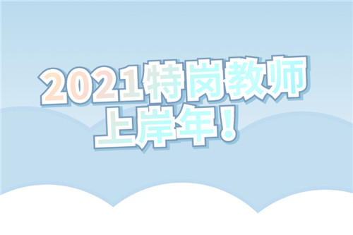 2021黑龙江特岗教师招聘考情分析