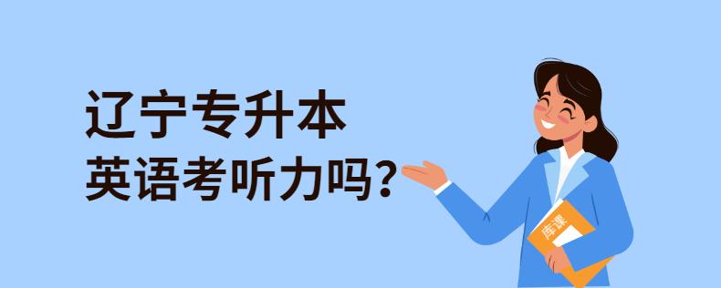 辽宁专升本英语考听力吗?