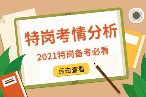 2021年湖北特岗教师考情分析