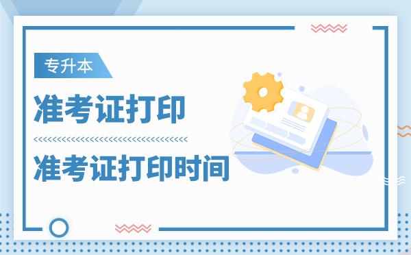 2021年甘肃专升本考试准考证打印时间为4月15日-18日