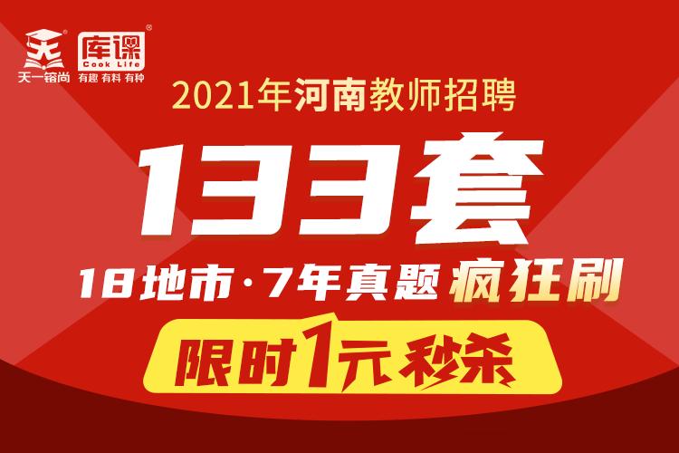 2021年河南教师招聘133套历年真题【汇总】