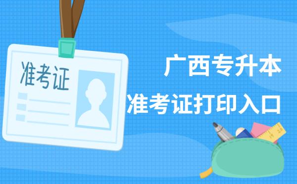 广西专升本准考证打印入口:www.gxeea.cn