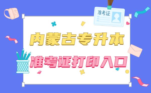 内蒙古专升本准考证打印入口:www.nm.zsks.cn