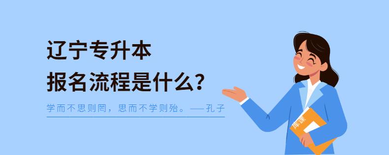 辽宁专升本报名流程是什么?