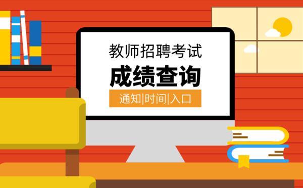 2021年广东揭阳榕城区招聘教师笔试成绩公示