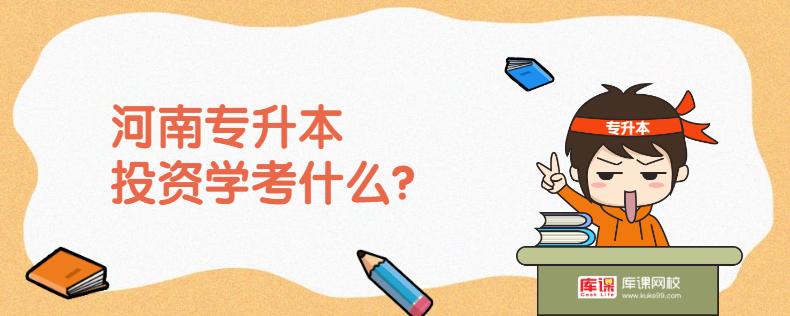 河南专升本投资学考什么?