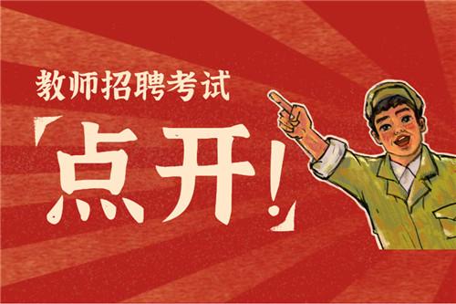 2021上半年四川攀枝花米易县招聘中小学教师公告(15人)