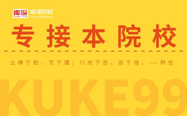 2021年河北专接本沧州交通学院介绍