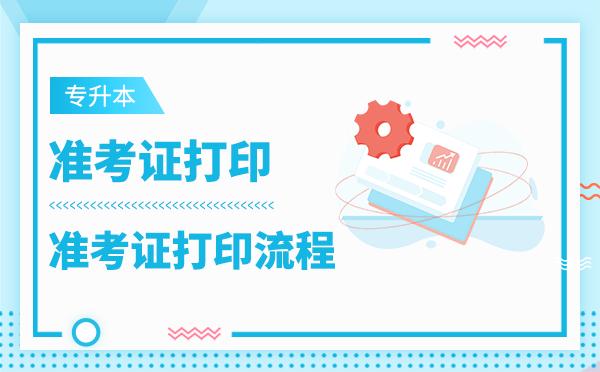 """天津市大学软件学院与""""四校""""2021年专升本招生专业课考试准考证打印流程"""