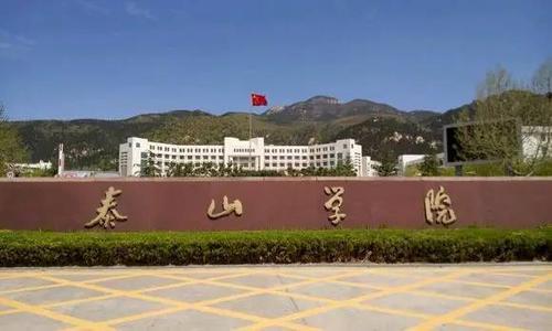 泰山学院2021年专升本校荐生名单